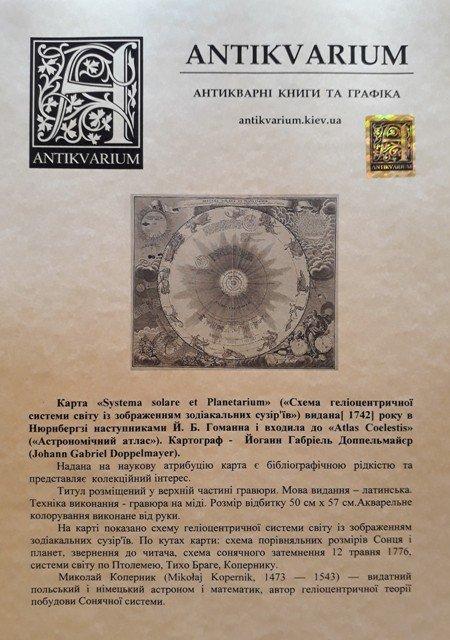 Научная атрибуция книг, описание старинных книг, заключения на книги, научные справки на редкие книги, сертификаты на редкие книги