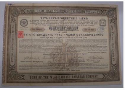 Антикварная облигация в сто двадцать пять рублей Общества Владикавказской Железной Дороги