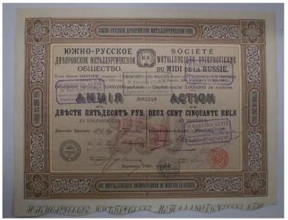 Антикварная акция в двести пятьдесят рублей Южно-Русского Днепровского Металлургического Общества