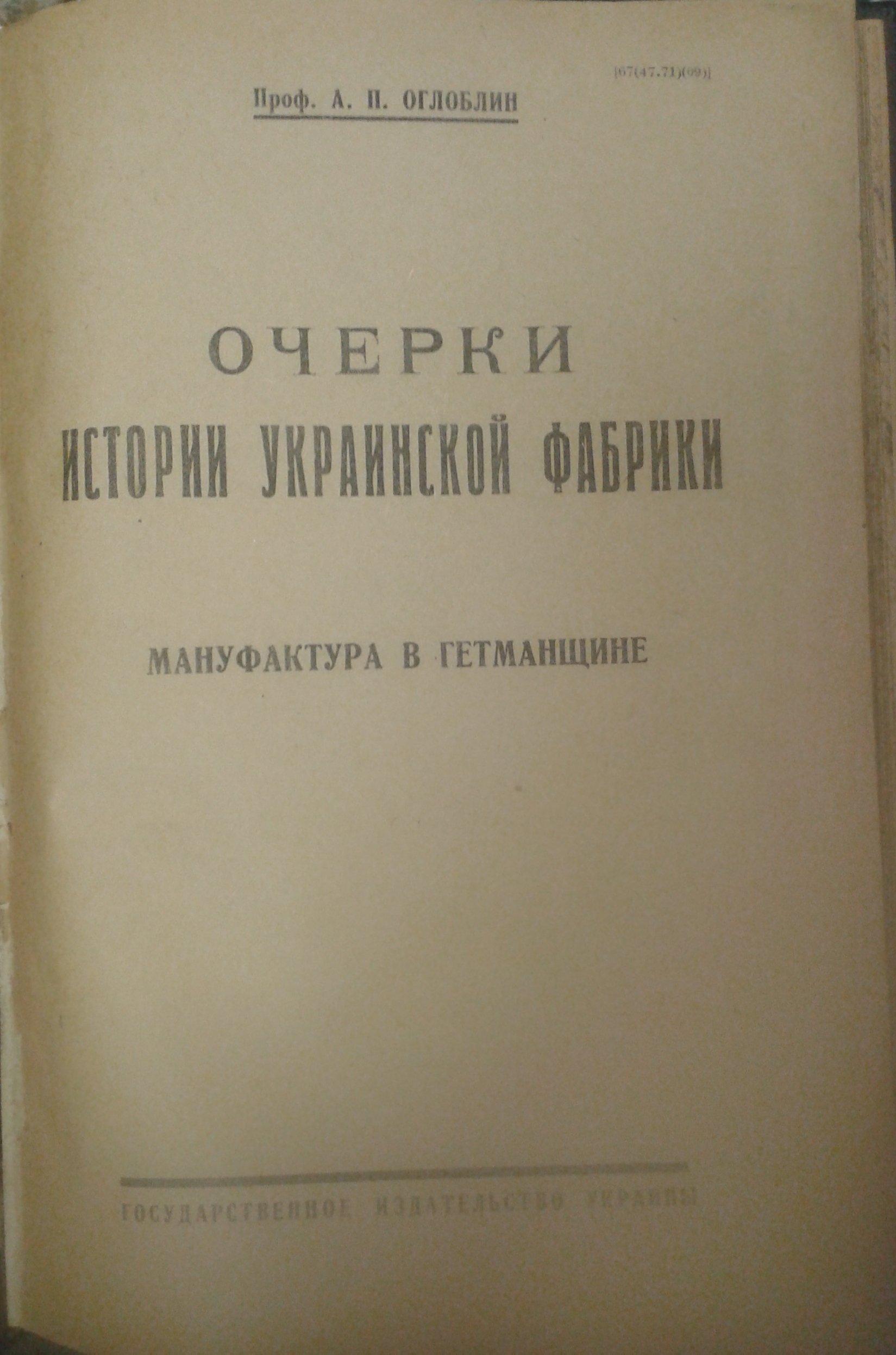 оглоблин, очеркт истории украинской фабрики