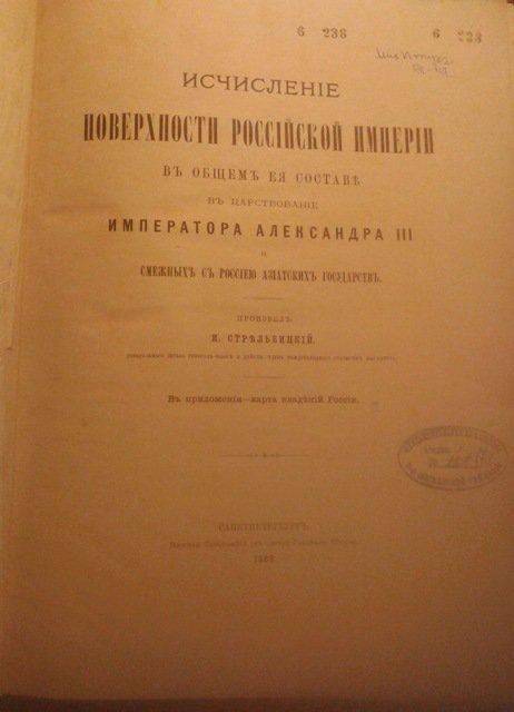 стрельбицкий и.а., исчисление поверхности Российской империи