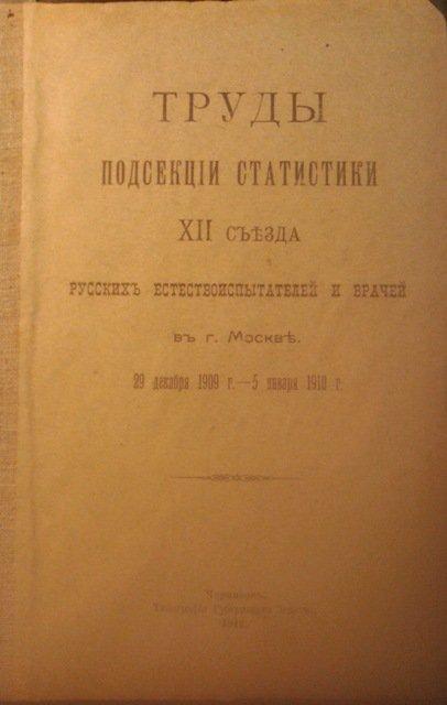 труды подсекции статистики, чернигов, 1912