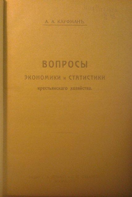 кауфман, вопросы экономики, купить антикварные книги, киев