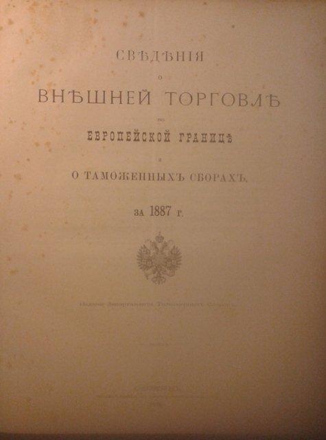 сведения о внешней торговле 1887, редкие книги, купить