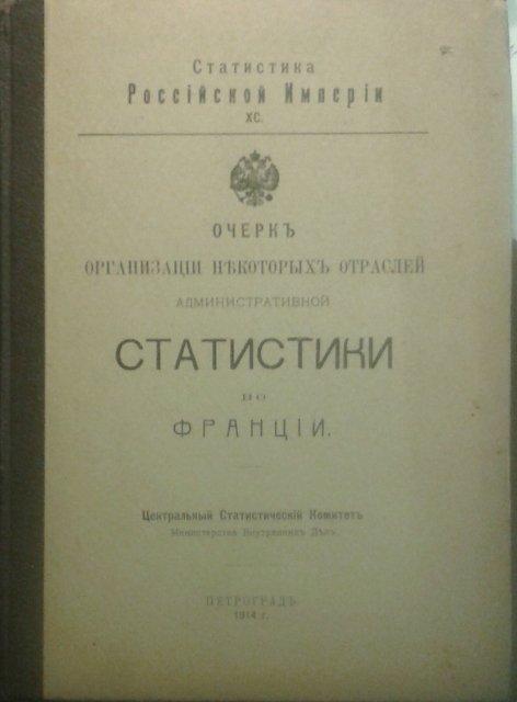 статистика во франции, купить старинные книги, киев