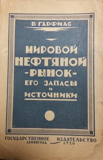 Гарфиас В. (1883-?). Мировой нефтяной рынок - его запасы и источники.- Л.: Госиздат,1926.