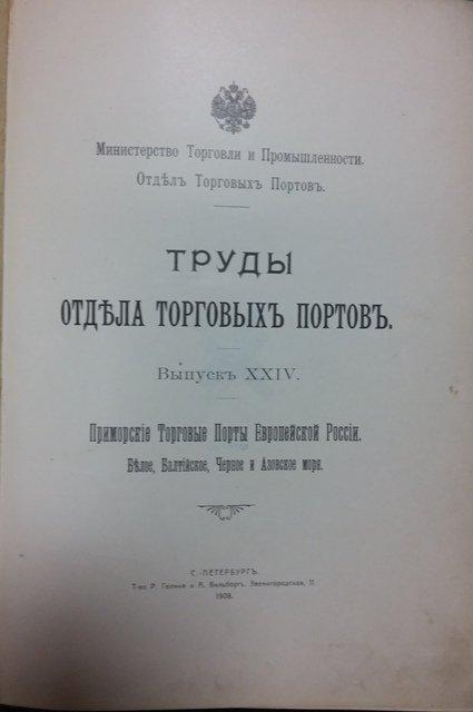 старинные книги по экономике