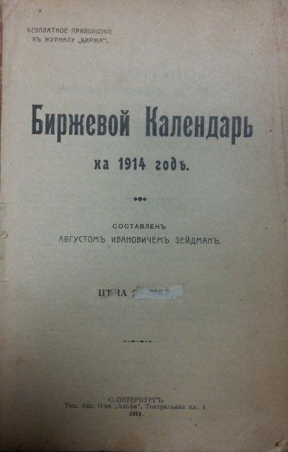 биржевой календарь на 1914 год