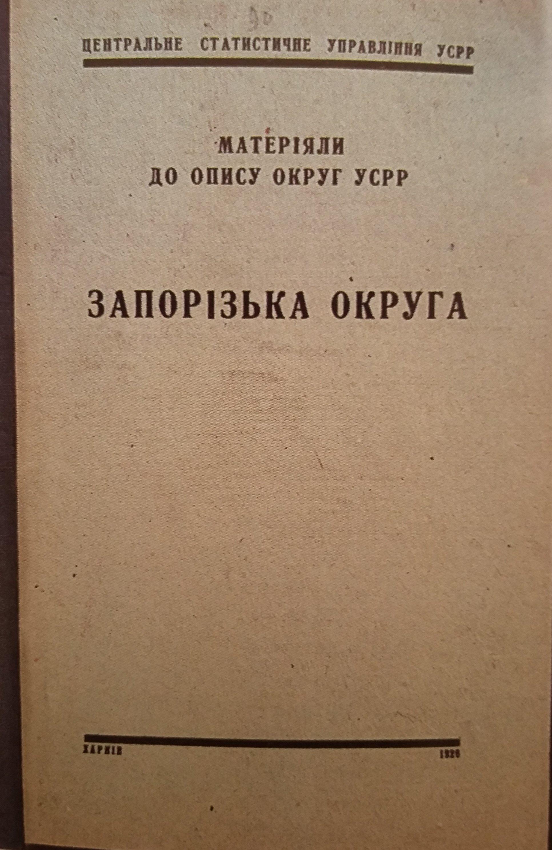запорізька округа 1926