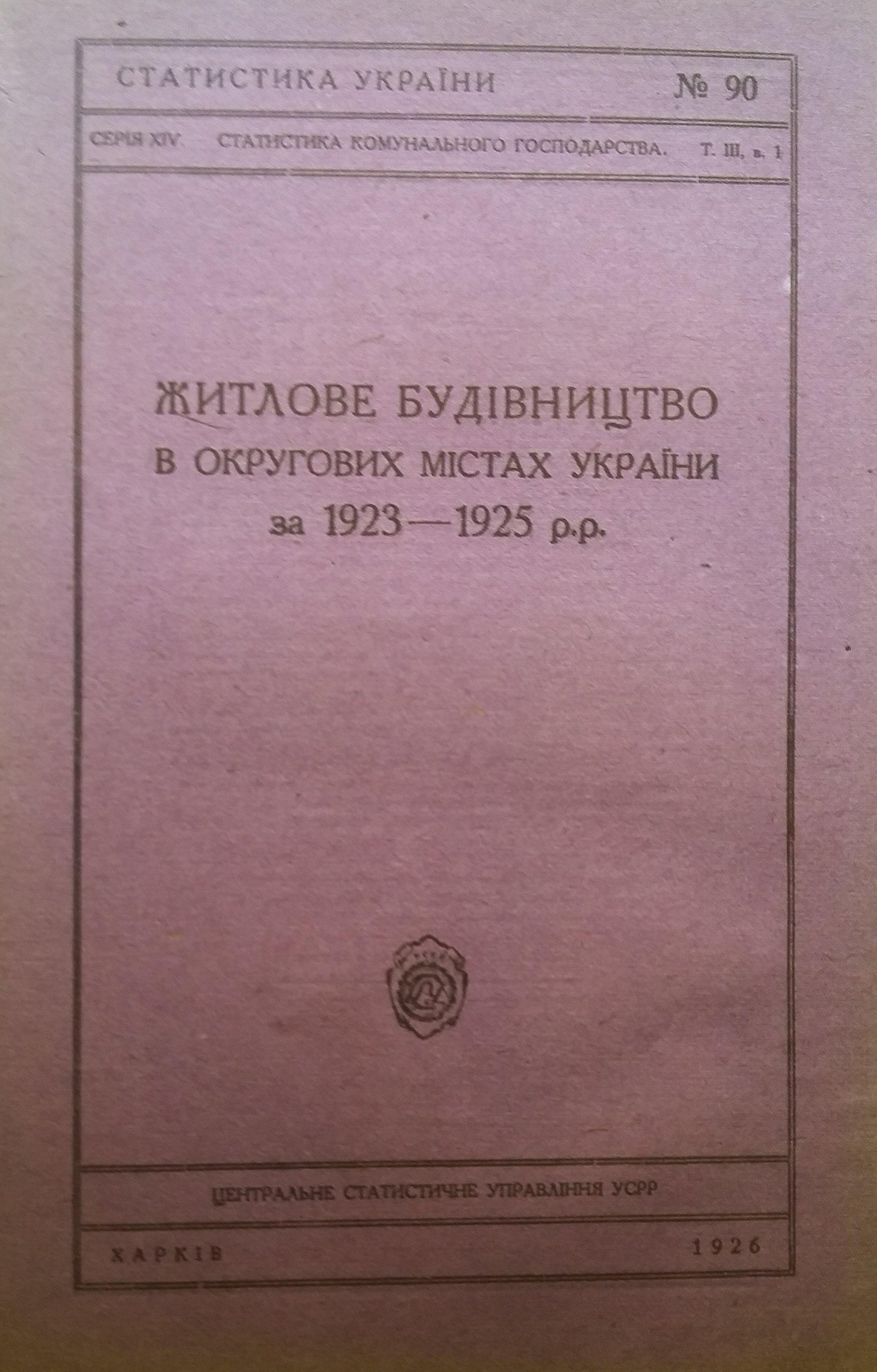 житлове будівництво в округових містах україни за 1923-1925 рр.