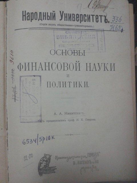 Антикварные книги по экономике и финансам