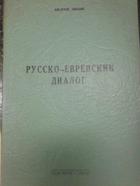 купить старинные книги, дикий а. русско-еврейский диалог