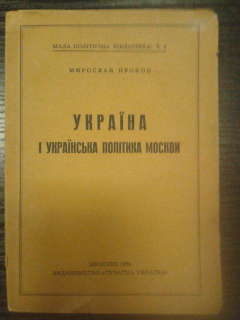 эмигрантская литература, м. прокоп. україна і українська політика Москви