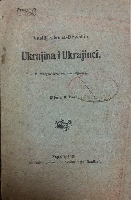 """Choma-Dowski Vasilij.  Ukrajina i Ukrajinci [Text] : (s etnografskom mapom Ukrajine) / Vasilij Choma-Dowski. - Zagreb : Nakladom """"Saveza za oslobodjenje Ukrajine"""", 1916."""