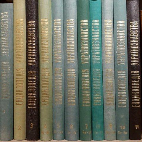 Енциклопедія українознавства: Словникова частина. Том 1 — Том 11.