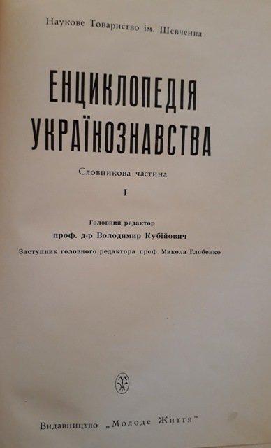 Енциклопедія українознавства: Словникова частина. Том 1 — Том 11. Кубийович