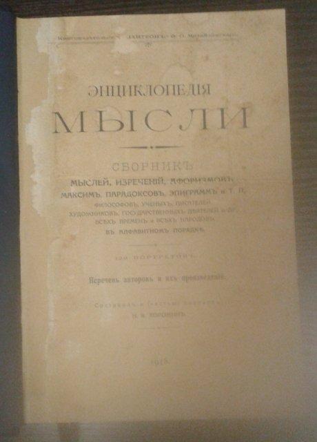хоромин энциклопедия мысли, купить антикварные книги