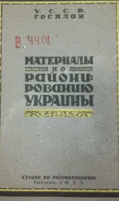материалы по районированию украины 1923, купить старинные книги по географии