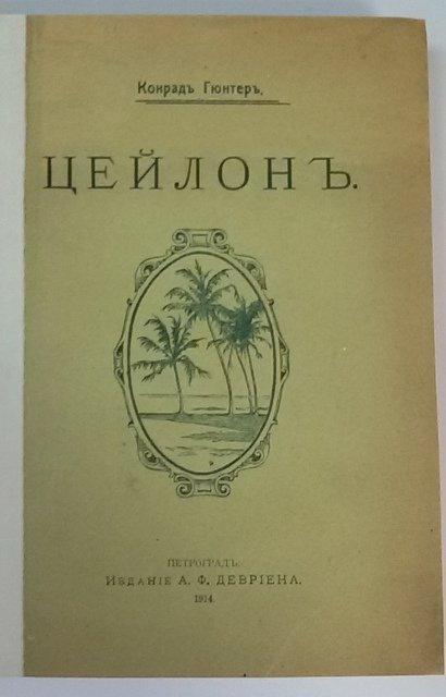 гюнтер конрад цейлон, купить антикварные книги, киев