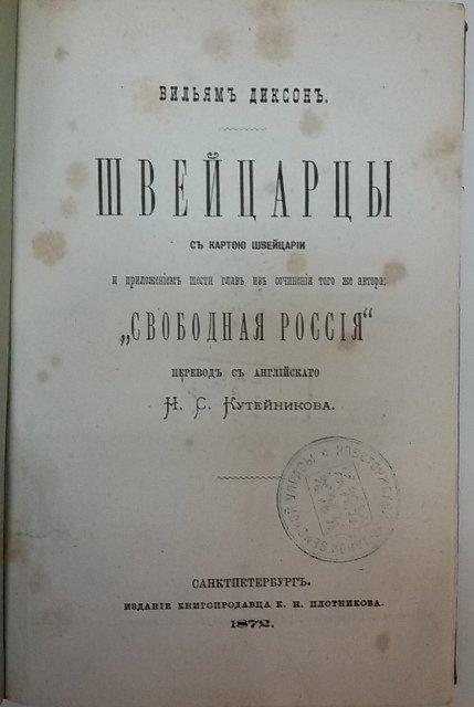 Диксон, Швейцарцы, 1872, купить антикварные книги
