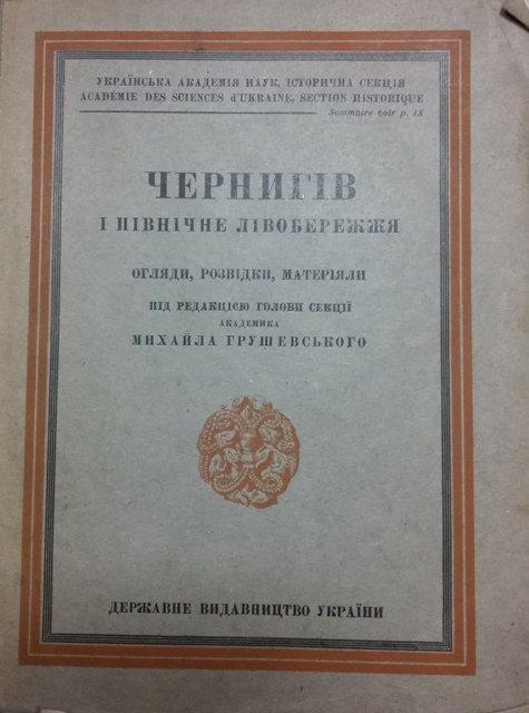 чернігів, грушевський, купить книги по географии, антикварніе книги по истории, украиника
