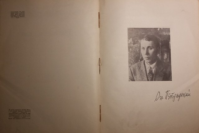 Хмурый В. Анатоль Петрицький. Театральні строї. - [Киев], Державне видавництво України, 1929.