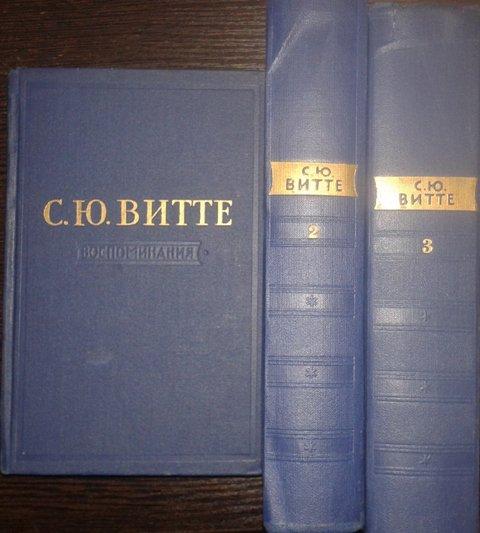 Витте. Воспоминания. Антикварные книги, Киев, купить