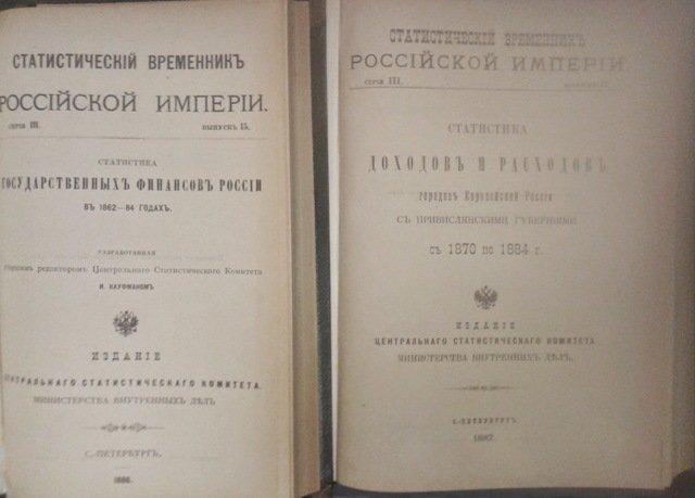 статистический временник российской империи