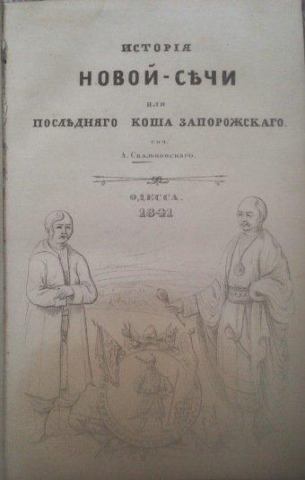 скальковский, история новой сечи, 1841