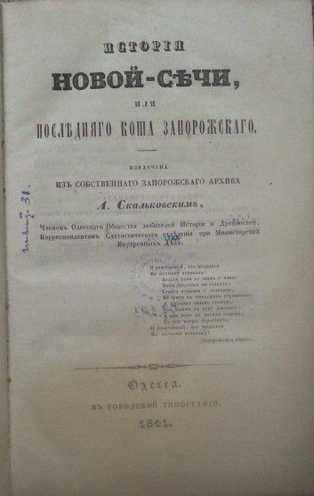 скальковский история новой сечи 1841