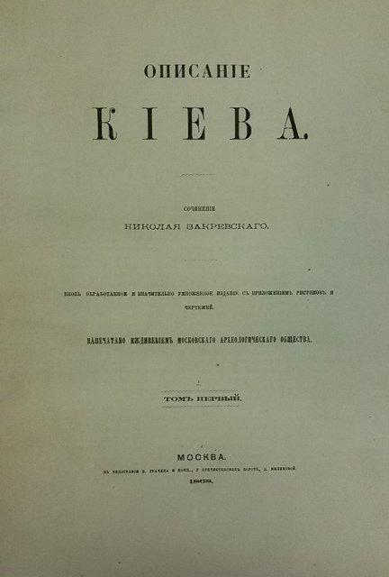 закревский, описание киева, купить старинные книги