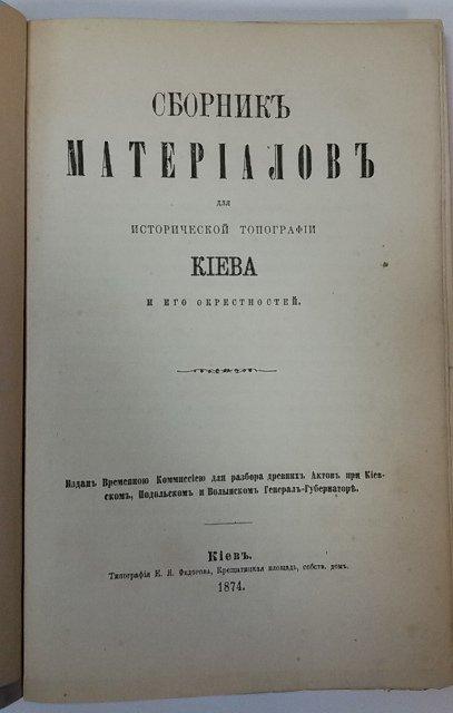 купить антикварные книги, киев, сборник материалов для исторической топографии киева