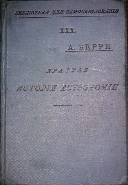 берри история астрономии