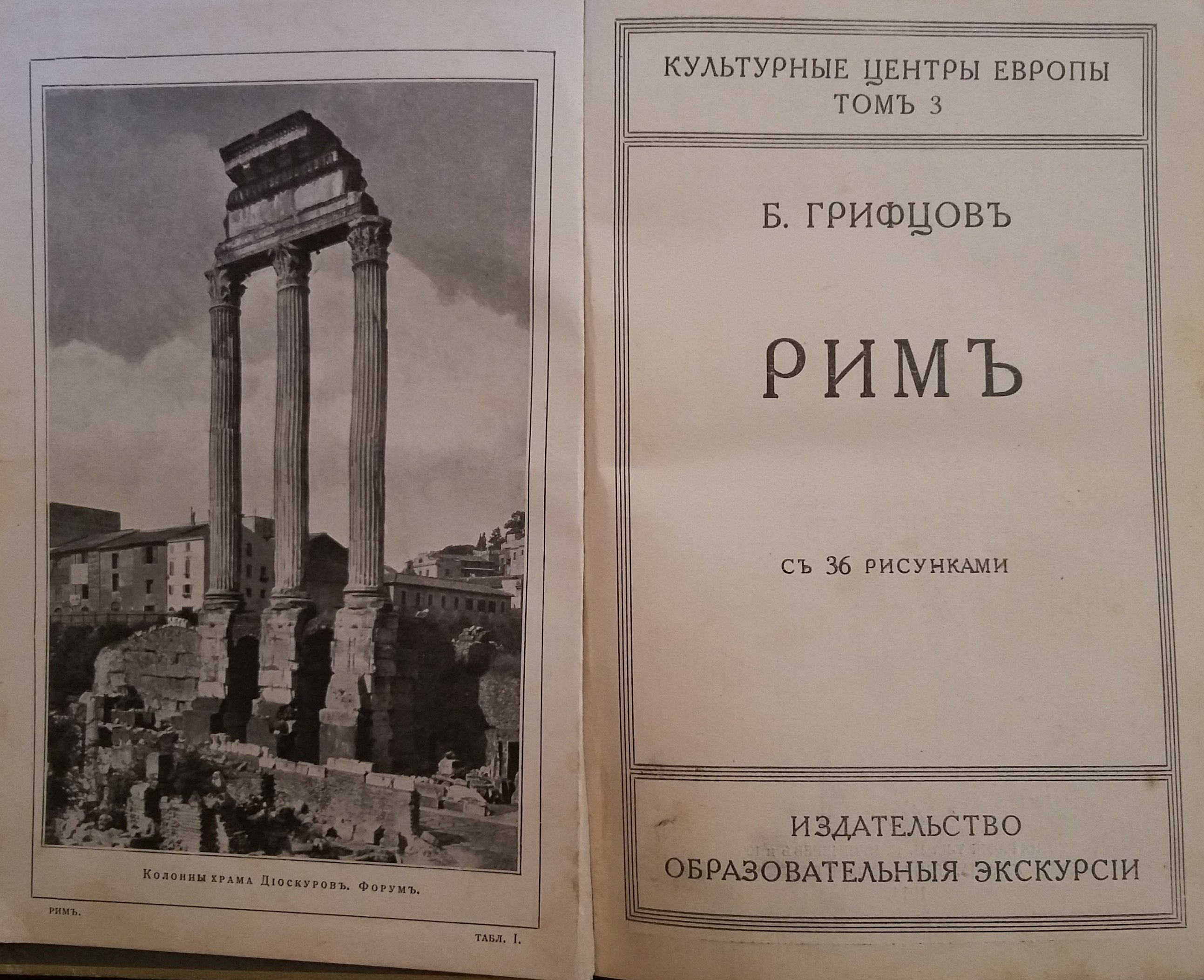 Грифцов Б. Рим. /  С 36 рисунками.- М.: Образоват. экскурсии, 1914.