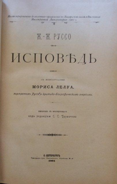 Руссо Жан-Жак. Исповедь Санкт-Петербург: Типография братьев Пантелеевых,  1901.