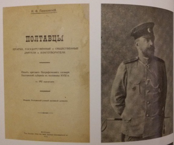ПАВЛОВСКИЙ И. Ф. ПОЛТАВЦЫ, 1914