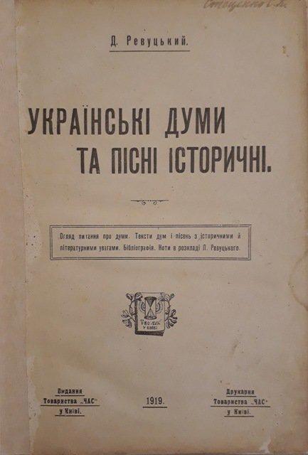 Ревуцький Д.  Українські думи та пісні історичні. – Київ: Вид. Тов. «Час», 1919.