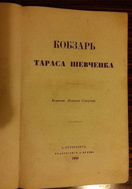 шевченко, кобзарь, 1860