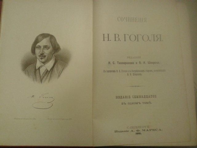 Гоголь Н.В., сочинения