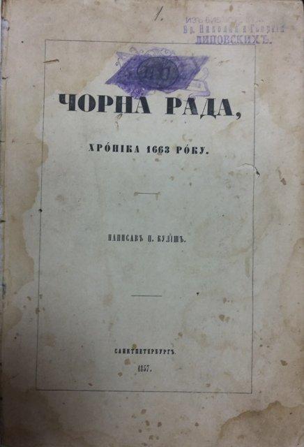 кулиш, чорна рада 1857