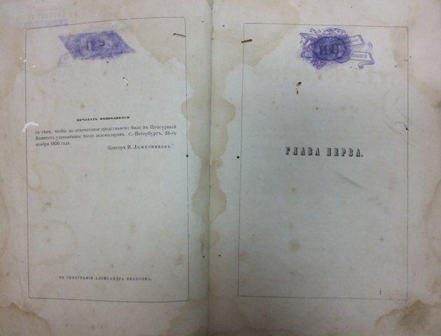 пантелеймон кулиш, чорна рада, петербург 1857
