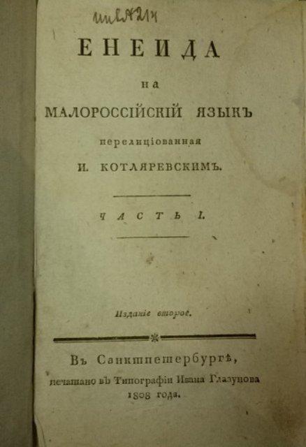 котляревский энеида 1808