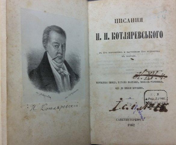 антикварные книги киев