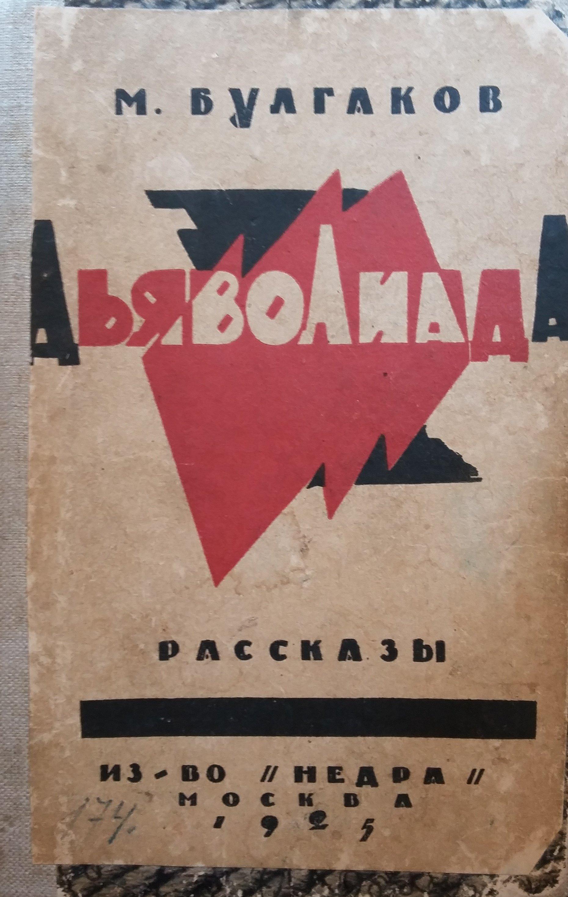 Булгаков М. Дьяволиада: Рассказы.- Москва: Издательство: «Недра», 1926.