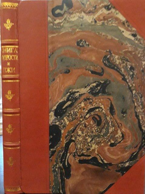 реставрация книг киев, книжный переплет
