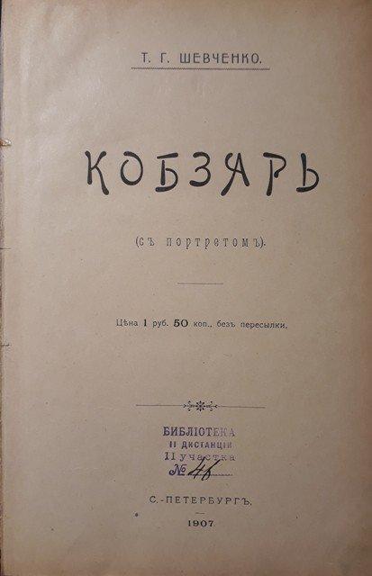 Шевченко Т. Г.  Кобзарь (с портретом). - СПб.: Тип. И. Флейтмана, 1907.