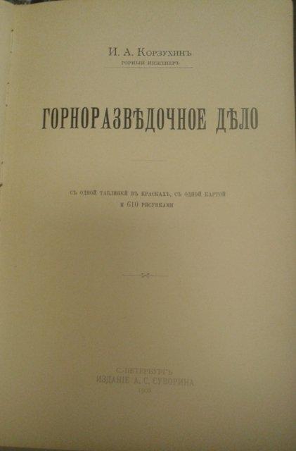 корзухин, горноразведочное дело