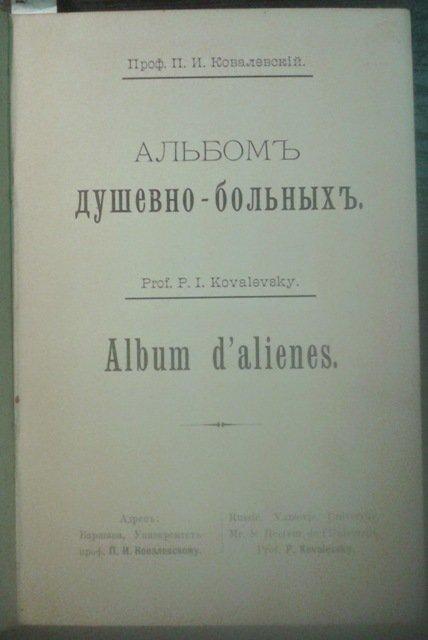 ковалевский п.и., альбом душевно-больных