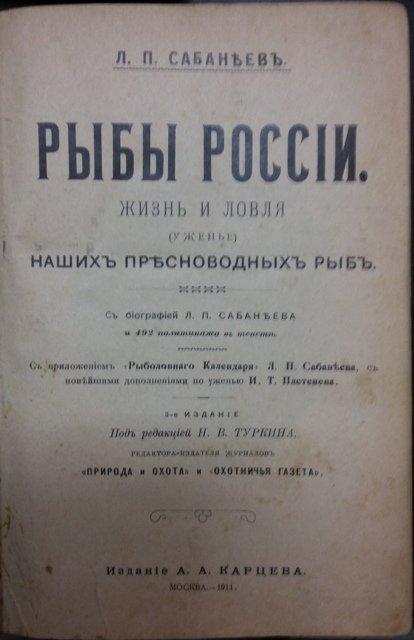 сабанеев рыбы россии, купить, продать антикварные книги