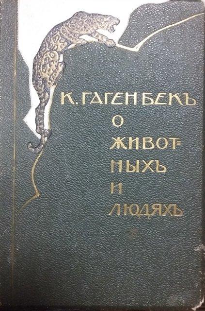Гагенбек К. «О животных и людях». / Перевод Л.С.Кустаревской. – Москва: Издание В.М. Саблина, 1912.